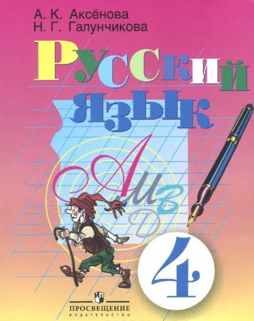 Russkij jazyk. 4 klass. Uchebnik dlja spetsialnykh (korrektsionnykh) obrazovatelnykh uchrezhdenij VIII vida