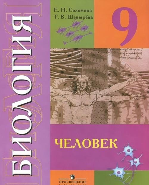 Биология. Человек. 9 класс. Учебник