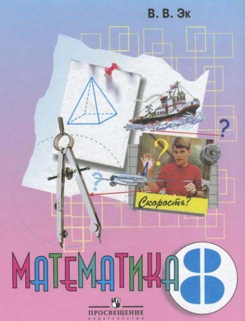 Matematika. 8 klass. Uchebnik