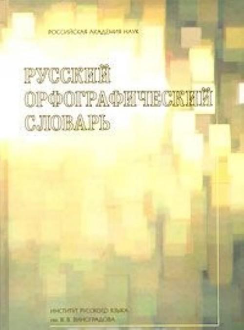 Русский орфографический словарь
