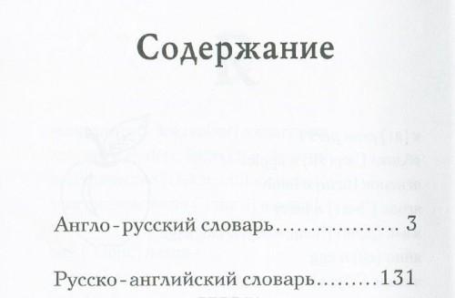 Anglo-russkij, russko-anglijskij slovar dlja nachalnoj shkoly
