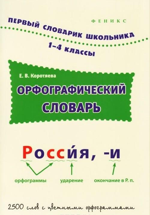 Orfograficheskij slovar. 1-4 klassy