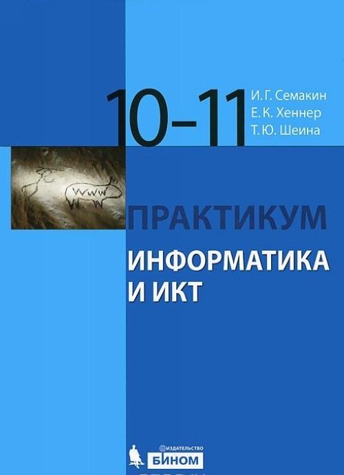 Informatika i IKT. 10-11 klassy. Bazovyj uroven. Praktikum