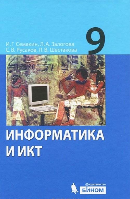 Informatika i IKT. 9 klass
