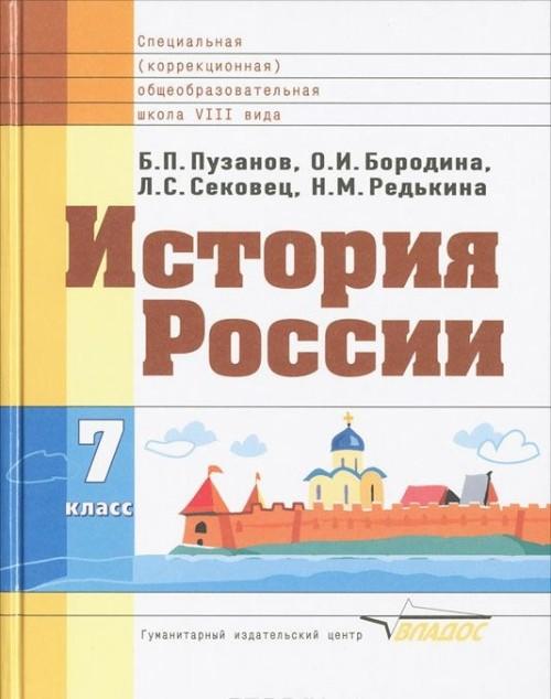 Istorija Rossii. 7 klass