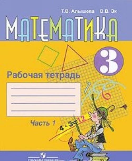 Matematika. 3 klass. Rabochaja tetrad. V 2 chastjakh. Chast 1