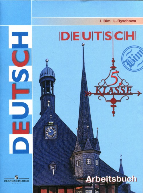 Deutsch: 5 klasse: Arbeitsbuch / Немецкий язык. 5 класс. Рабочая тетрадь