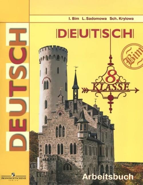 Nemetskij jazyk. 8 klass. Rabochaja tetrad / Deutsch 8: Arbeitsbuch