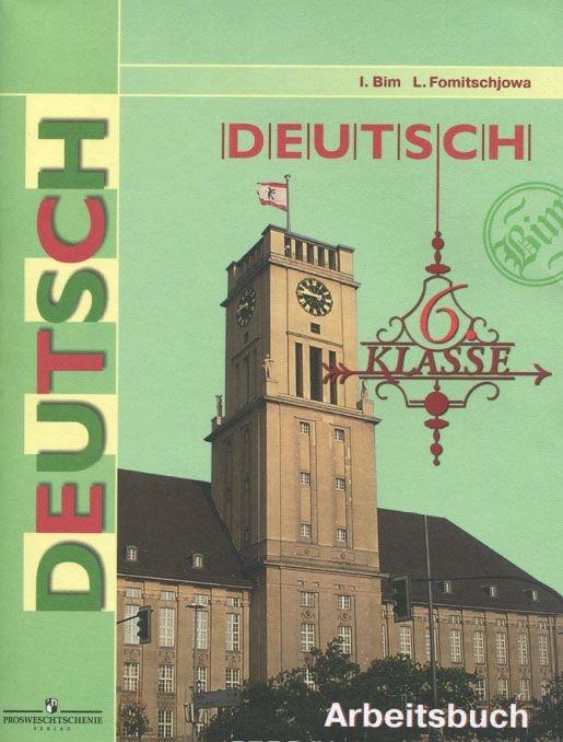 Deutsch: 6 Klasse: Arbeitsbuch / Nemetskij jazyk. 6 klass. Rabochaja tetrad