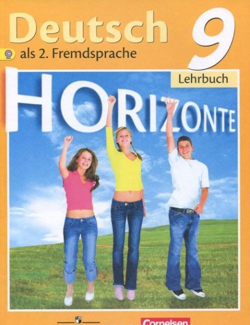 Deutsch als 2. Fremdsprache 9: Lehrbuch / Nemetskij jazyk. Vtoroj inostrannyj jazyk. 9 klass. Uchebnik