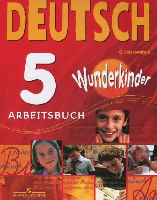 Deutsch: Arbeitsbuch 5 / Nemetskij jazyk. Rabochaja tetrad. 5 klass. Uchebnoe posobie