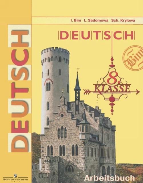 Deutsch: 8 klasse: Arbeitsbuch / Nemetskij jazyk. 8 klass. Rabochaja tetrad