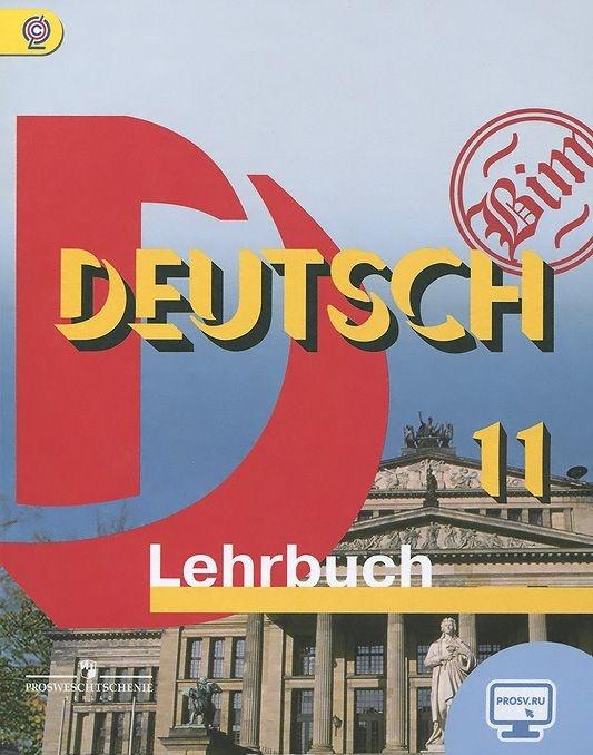 Deutsch 11: Lehrbuch / Nemetskij jazyk. 10 klass. Uchebnik
