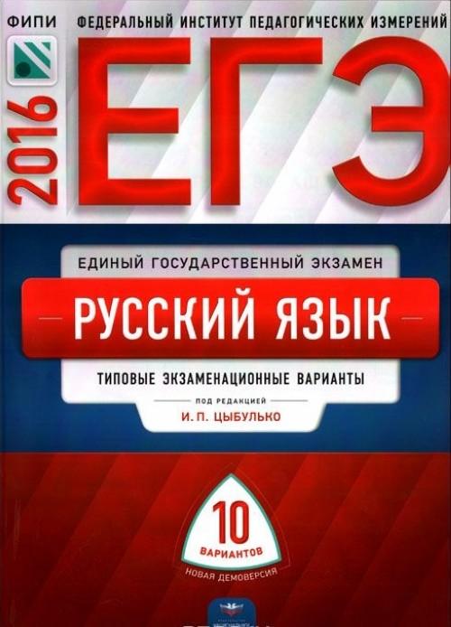 EGE-2016. Russkij jazyk. 10 variantov tipovykh ekzamenatsionnykh variantov