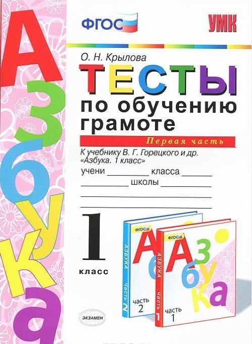 Обучение грамоте. 1 класс. Карточки к учебнику В. Г. Горецкого и др. Часть 1