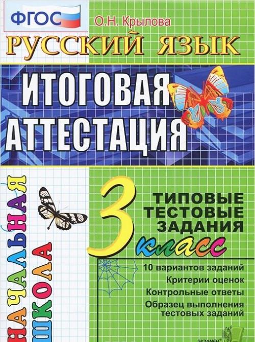 Russkij jazyk. 3 klass. Itogovaja attestatsija. Tipovye testovye zadanija