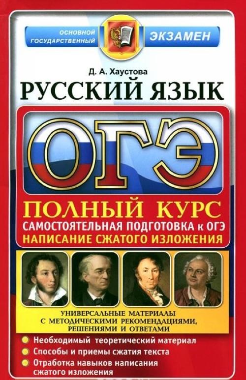 OGE 2016. Russkij jazyk. Podgotovka k Osnovnomu gosudarstvennomu ekzamenu