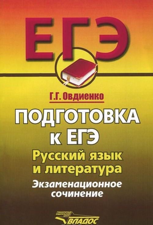 Podgotovka k EGE. Russkij jazyk i literatura. Ekzamenatsionnoe sochinenie