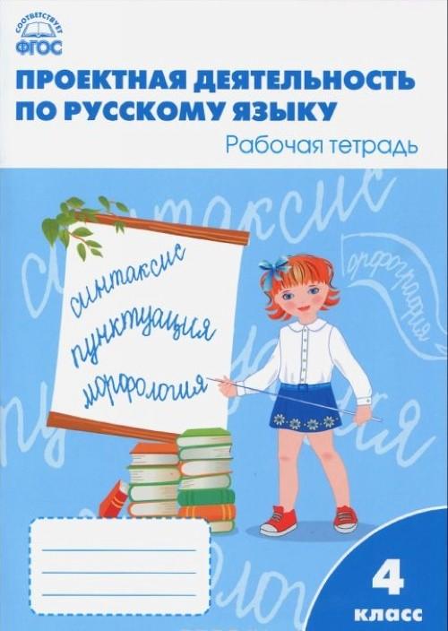 Русский язык. 4 класс. Проектная деятельность. Рабочая тетрадь