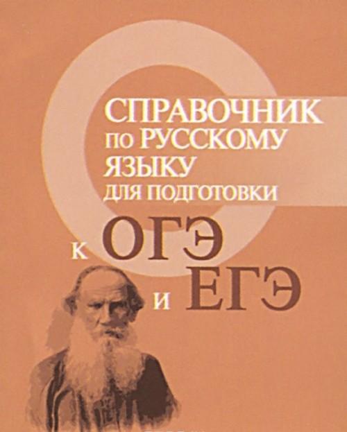 Spravochnik po russkomu jazyku dlja podgotovki k OGE i EGE