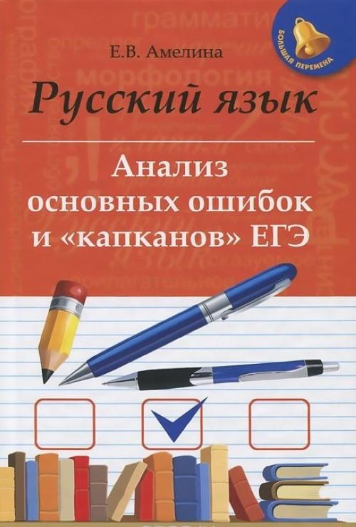 """Russkij jazyk. Analiz osnovnykh oshibok i """"kapkanov"""" EGE"""
