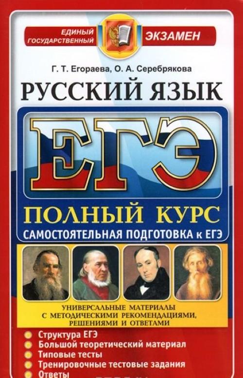 EGE. Russkij jazyk. Polnyj kurs. Samostojatelnaja podgotovka k EGE