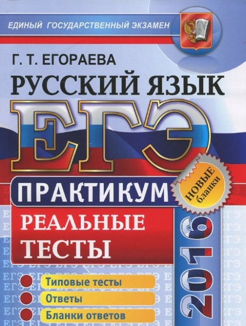 ЕГЭ 2016. Русский язык. Практикум по выполнению типовых тестовых заданий ЕГЭ