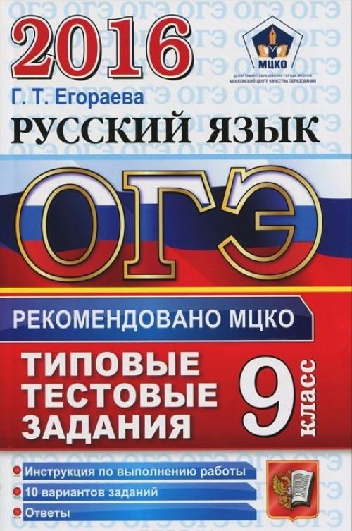 OGE 2016. Russkij jazyk. 9 klass. Tipovye testovye zadanija