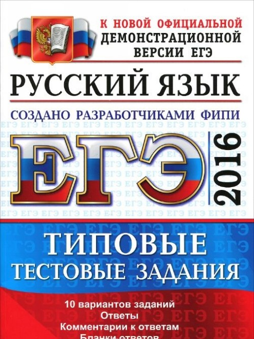 EGE 2016. Russkij jazyk. Tipovye testovye zadanija