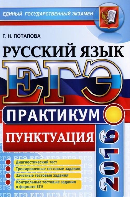 EGE 2016. Russkij jazyk. Praktikum. Podgotovka k vypolneniju zadanij po punktuatsii