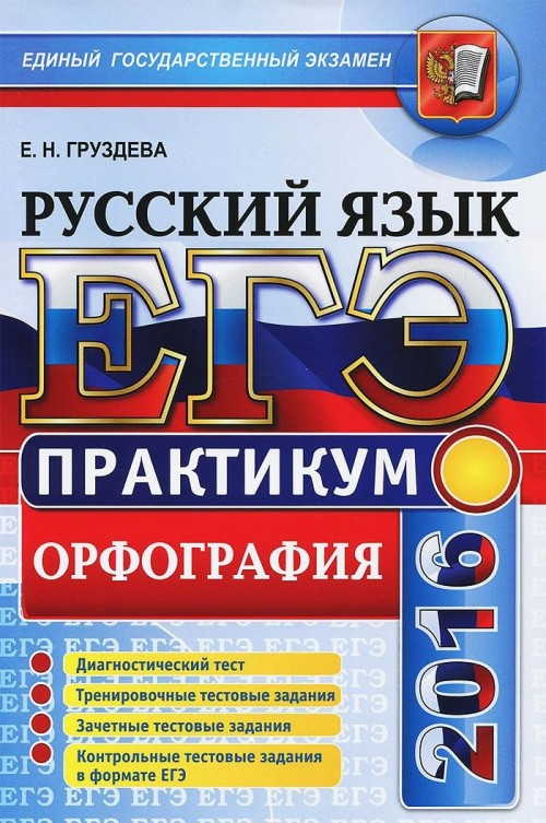 EGE 2016. Russkij jazyk. Praktikum. Podgotovka k vypolneniju zadanij po orfoepii
