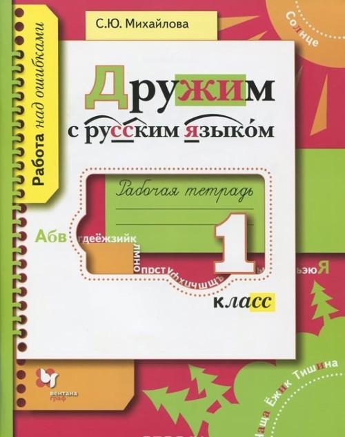 Дружим с русским языком. 1 класс. Рабочая тетрадь
