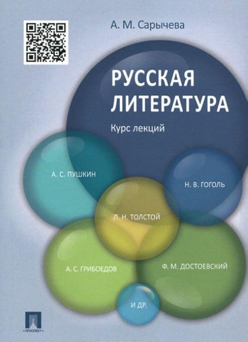 Russkaja literatura. Kurs lektsij. Uchebnoe posobie