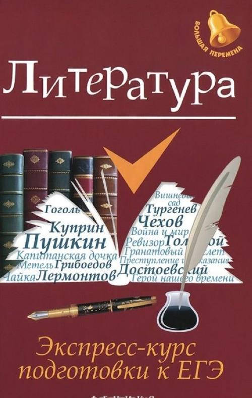 Литература. Экспресс-курс подготовки к ЕГЭ