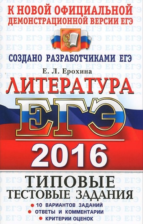 EGE 2016. Literatura. Tipovye testovye zadanija