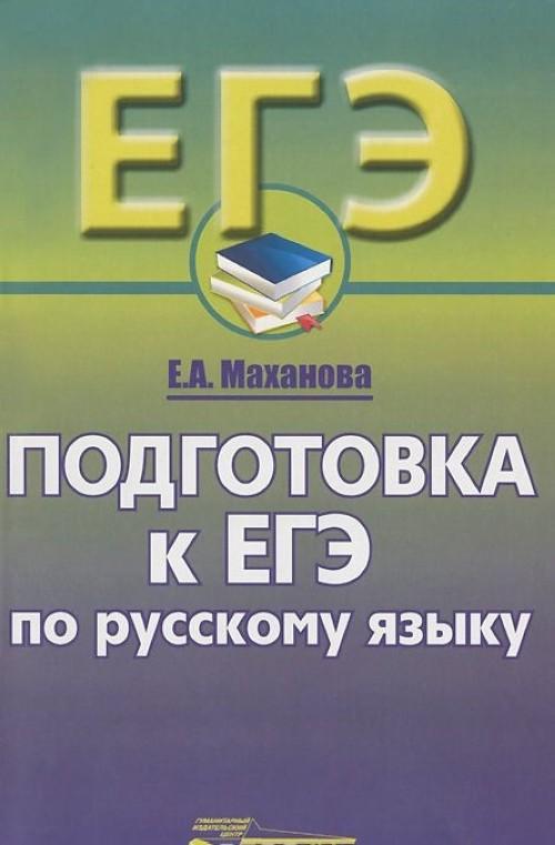 Русский язык. 10-11 классы. Подготовка к ЕГЭ. Учебное пособие
