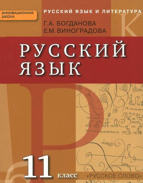 Русский язык. 11 класс. Учебник