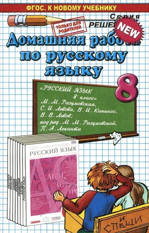 Russkij jazyk. 8 klass. Domashnjaja rabota. K uchebniku M. M. Razumovskoj i dr. FGOS (k novomu uchebniku)