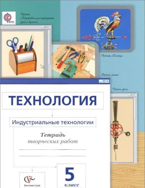 Tekhnologija. Industrialnye tekhnologii. 5 klass. Tetrad tvorcheskikh rabot