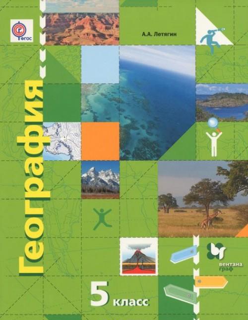 География. 5 класс. Начальный курс. Учебник