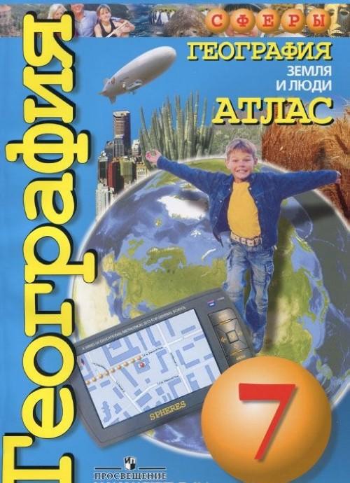 География. Земля и люди. 7 класс. Атлас