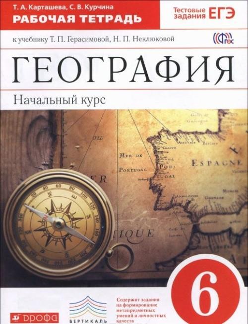 Geografija. Nachalnyj kurs. 6 klass. Rabochaja tetrad. K uchebniku T. P. Gerasimovoj, N. P. Nekljukovoj