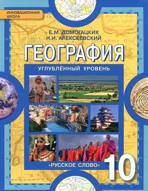 География. Экономическая и социальная география мира. 10 класс. Учебник. Углублённый уровень