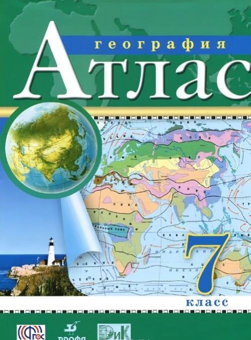 Atlas. Geografija. 7 klass