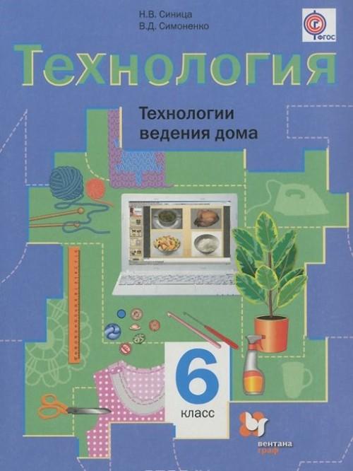 Технология. Технологии ведения дома. 6 класс. Учебник