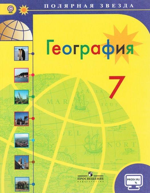 Geografija. 7 klass. Uchebnik