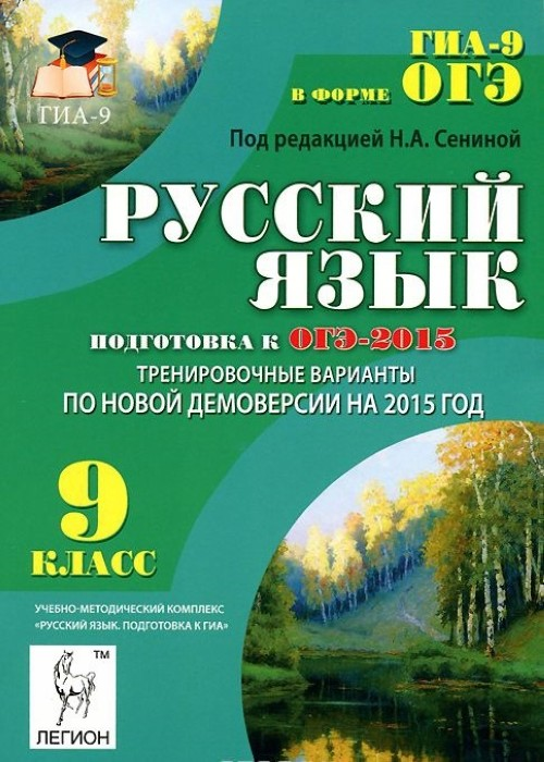 Russkij jazyk. 9 klass. Podgotovka k OGE-2015. 30 trenirovochnykh variantov po demoversii na 2015 god