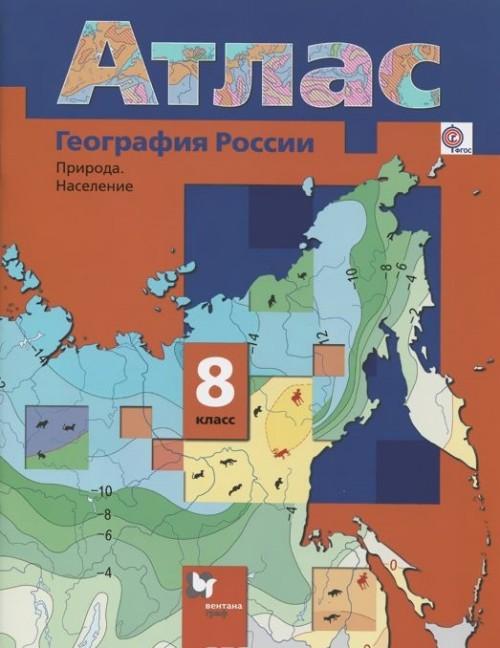 Geografija Rossii. Priroda. Naselenie. 8 klass. Atlas