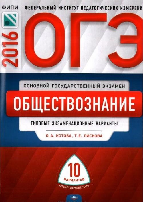 OGE-2016. Obschestvoznanie. 10 tipovykh ekzamenatsionnykh variantov