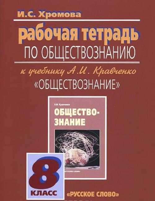 Obschestvoznanie. 8 klass. Rabochaja tetrad. K uchebniku A. I. Kravchenko